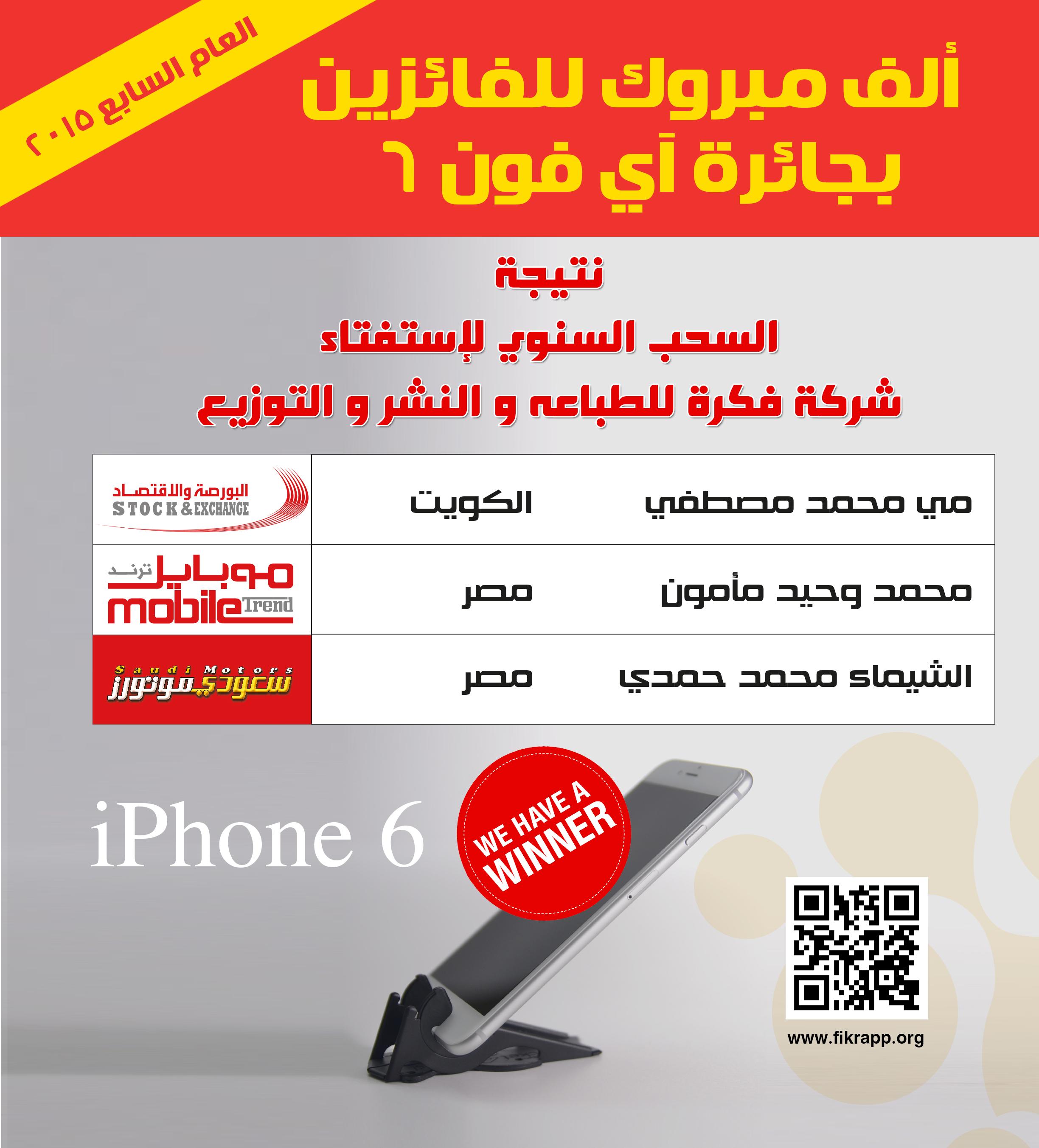 اسماء الفائزين في سحب استفتاء شركة فكرة للطباعة والنشر